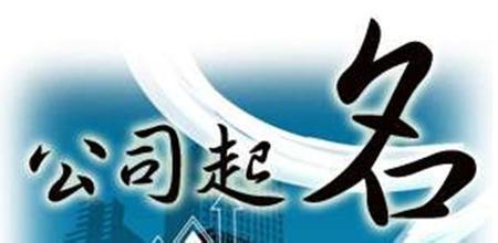 武汉公司注册时公司名字怎么取?公司名字组成形式是怎样?有哪些规定?
